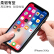 蜂翼 苹果X/XS手机壳 iPhoneX/XS磨砂保护套 全包防摔防指纹男女款磨砂软壳-绅士黑-5.8英寸