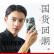 东来もファァイイイP 300 pro携带帯ケ-ストラストストスト国潮オリジナルバ落下防止カバ男女薄型フルバック钢化ガラスタデQ