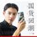 東来もアップル6/6 s携帯ケース国潮オリジナルiPhone 6/6 sガラス張り保護カバー個性的な転倒防止フルバックソフトサイドにストラップ+ブラケット+壁紙パンダッジをプレゼントします。
