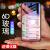 金恒アプリケックス携帯帯帯ケムは、新型エイプリルXS Max/6.5インの黒縁ガラッチです。