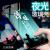 ティンバンiPhone 8 Plus携帯ケースアップル6/7/8 p保護カバー夜光ガラスイ8全包シリコ個性創意i 7 P男女款潮流アップル7 p/8 plus-55インチ浮き生-夜光ガラスス