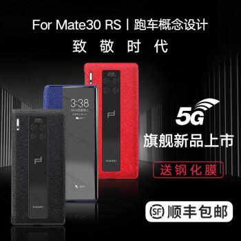 モンキーの新型ファーウェイmate 30 RSポルシェ携帯ケース5 g本革m 30 rs限定版30 RS保護カバー式スマートビジネスカバーMate 30 RS丨頭層真牛革丨玄黒丨は6 D防爆膜をプレゼントします。