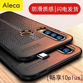 【翌日達】Alecaファーウェイが10 plusの携帯ケースSTK-全パイピングシリコン脱落防止ソフトケース保護カバー黒を楽しむ